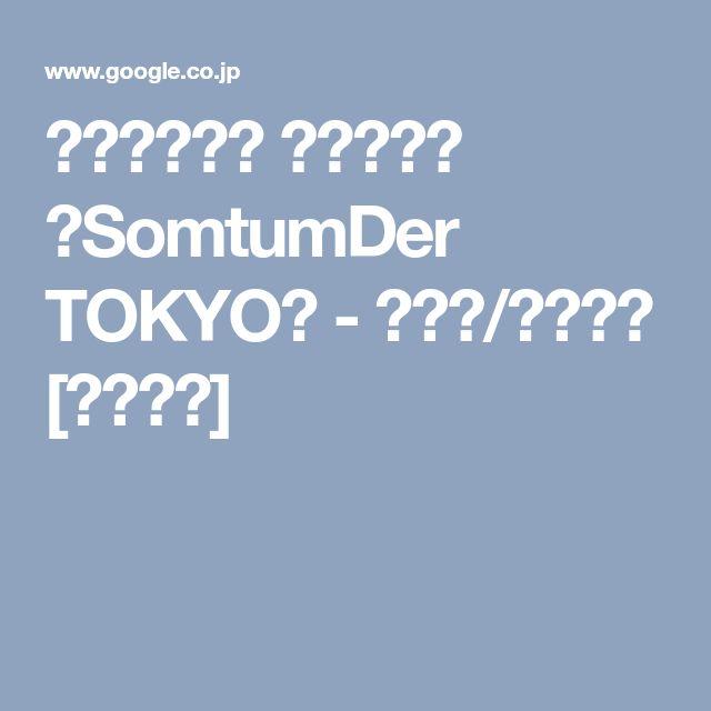 ソムタムダー トウキョウ (SomtumDer TOKYO) - 代々木/タイ料理 [食べログ]
