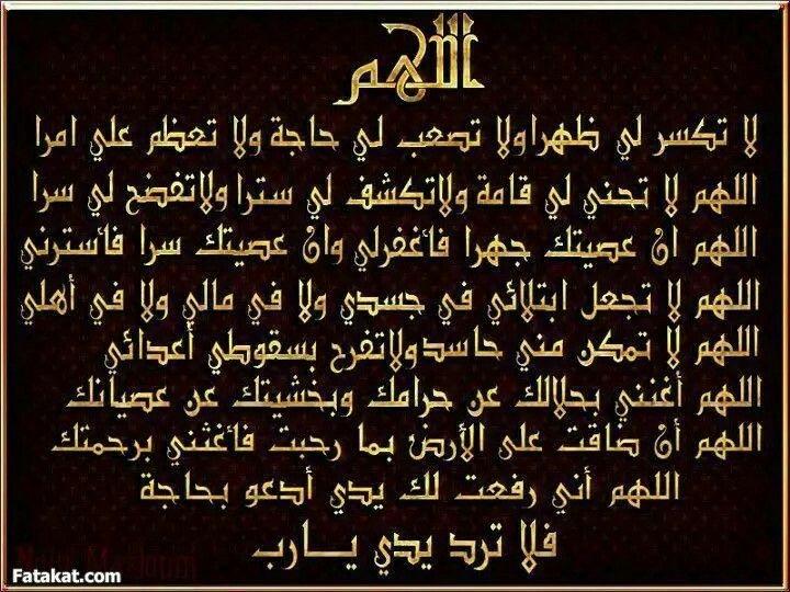 Rozalin Rozalin Adli Kullanicinin Islamic Panosundaki Pin