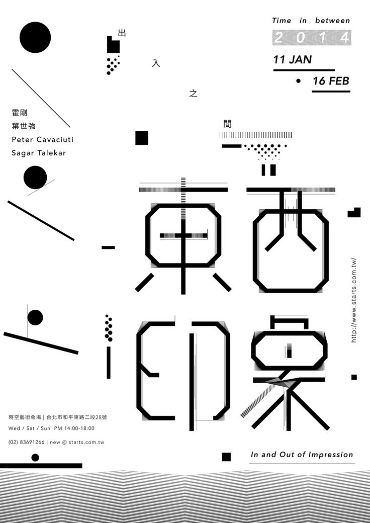 Behance :: Editing 東西印象 | In and Out of Impression