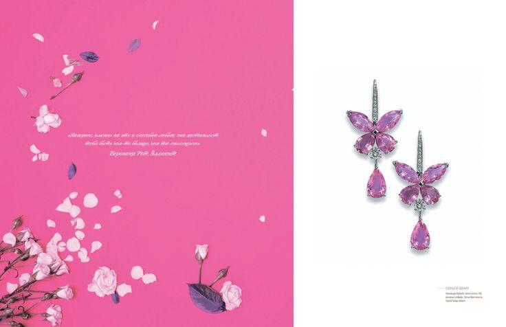 Серьги Graff Коллекция Butterfly, белое золото 18К, розовые сапфиры, белые бриллианты, Crystal Group Ukraine