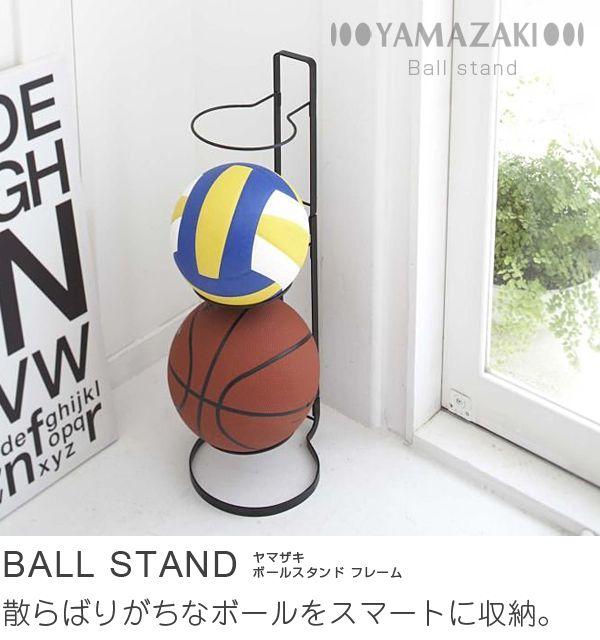 【楽天市場】ボールスタンド フレーム ブラック Ball stand 【デザイン雑貨 北欧 YAMAZAKI 収納雑貨 収納 玄関 リビング ガレージ 庭 子供部屋 下駄箱 靴箱 ヤマザキ クローゼット】:ACT WORK'S