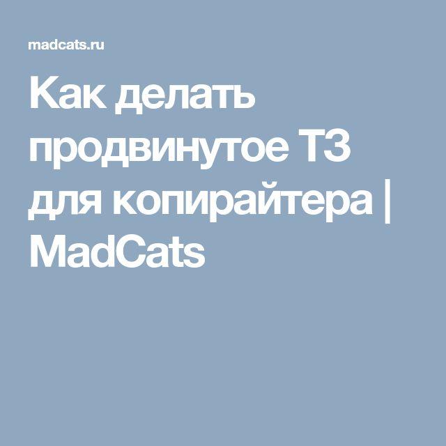 Как делать продвинутое ТЗ для копирайтера   MadCats