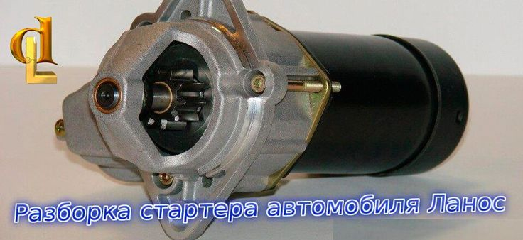 Разборка стартера в основном производим для его ремонта, замены тягового реле, щеткодержателя со щетками и элементов привода.       (adsbygoogle = window.adsbygoogle || ).push({});  Причины или симптомы, при появлении которых необходима разборка стартера   При повороте ключа зам�