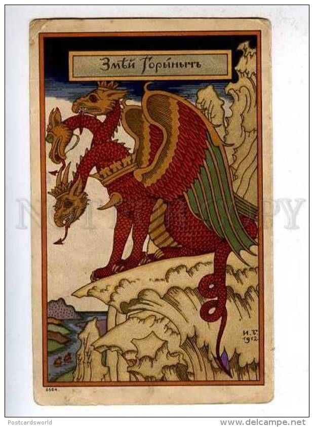 183882 RUSSIA BILIBIN Dragon Vintage Postcard - Bilibine