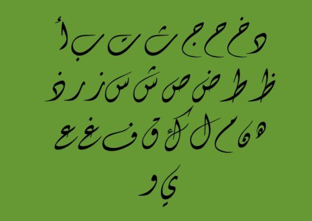 Download Font Arabic Free - Diwani Letter TTF