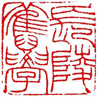 趙之謙刻〔長陵舊學〕,印面長寬為2.69X2.69cm