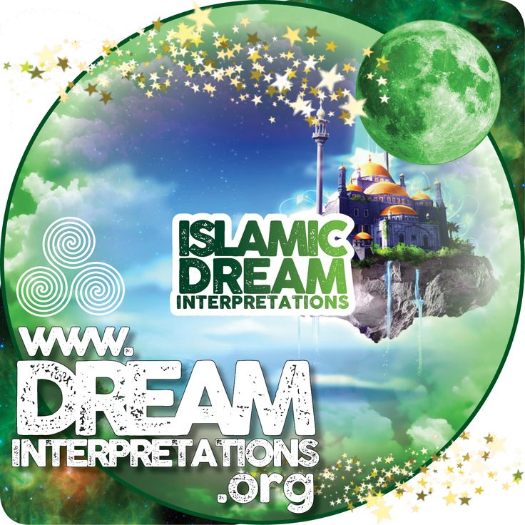 Ibn Seerin's Dictionary of Dreams The foundation of all Islamic knowledge is revelation contained in the Qur'aan and the Sunnah. Since good dreams are also a form of revelation from Allaah, any legitimate attempt to interpret the symbolism of dreams should rely primarily on the symbolism found in the Qur'aan and Sunnah. A dream interpreter must listen …