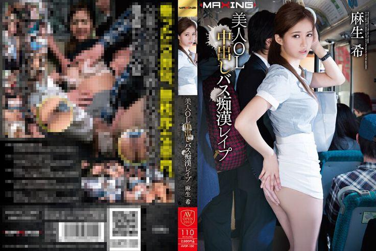 일본 여성의 출군 버스는 항상 사람이 많으면서 성인용품을 들고 다니나요?(미인 OL 출군 중)  http://vivianhouse.com
