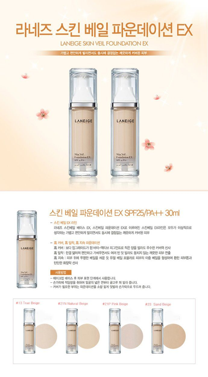 Laneige Skin Veil Foundation Ex Spf25 Pa 30mldescriptionperfectly Flawless Skin Expression Does Not Mean Thick And Matte Coverage Flawless Skin Laneige Skin