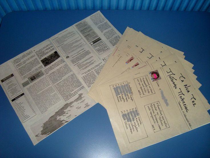 Η εφημερίδα μας!