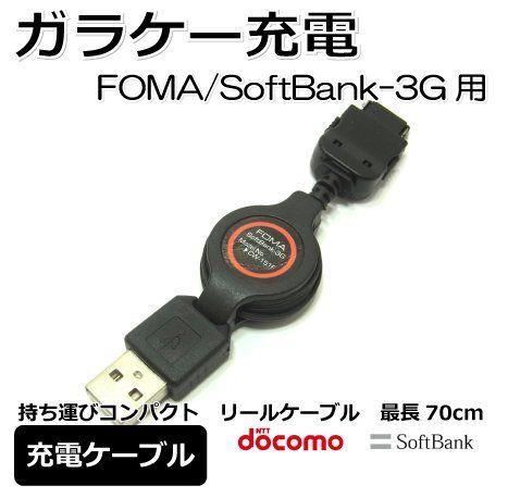 コアウェーブ FOMA用USB充電ケーブル リールタイプ CW-151F コアウェーブ http://www.amazon.co.jp/dp/B006FEFVD6/ref=cm_sw_r_pi_dp_Qybrxb017H7T9