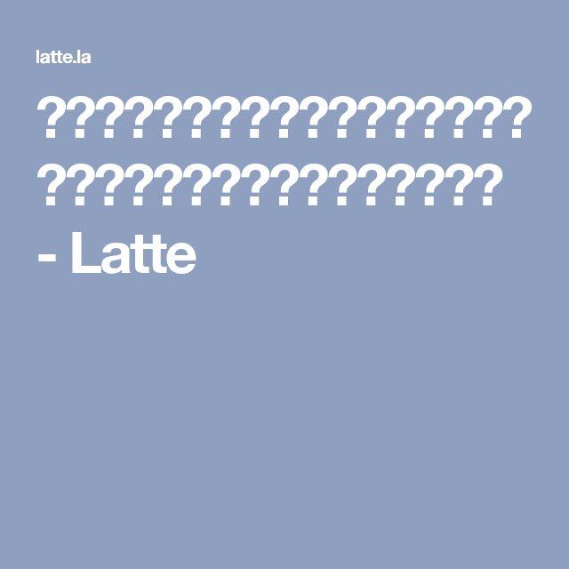 冷蔵庫の整理方法は「位置管理」と「入れ方」!食材すっきり収納のコツ - Latte