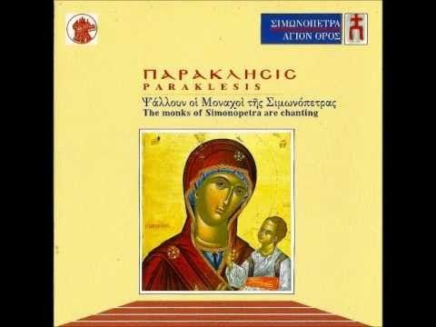 Άγιον Όρος • Σιμωνόπετρα • Παράκληση  - Mount Athos • Paraklesis