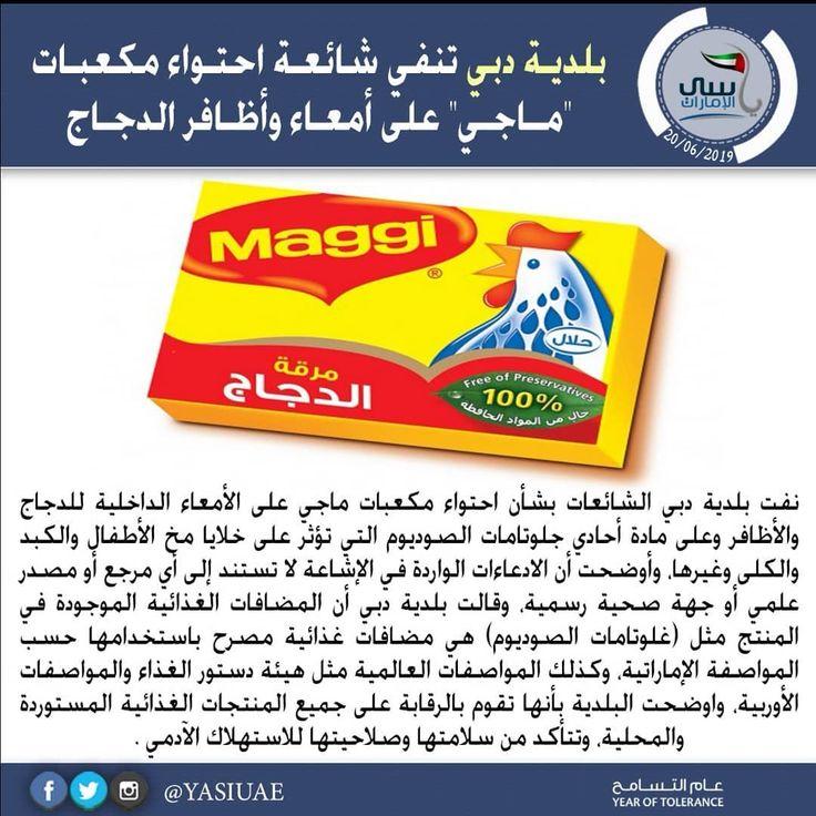 بلدية دبي تنفي شائعة احتواء مكعبات ماجي على أمعاء وأظافر الدجاج نفت بلدية دبي الشائعات بشأن احتواء مكعبات ماجي على الأمعاء الداخلية للدجاج Maggi Gum Food