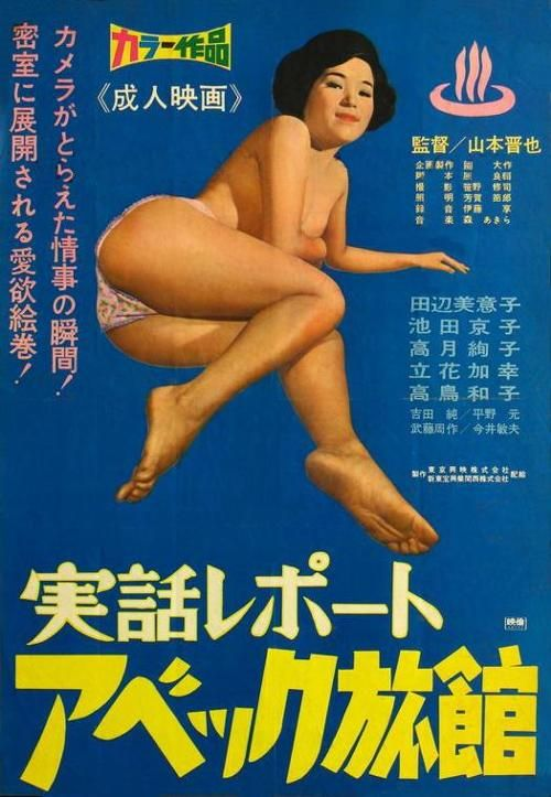 hideogosha: Love Hôtel (1968) Shinya Yamamoto