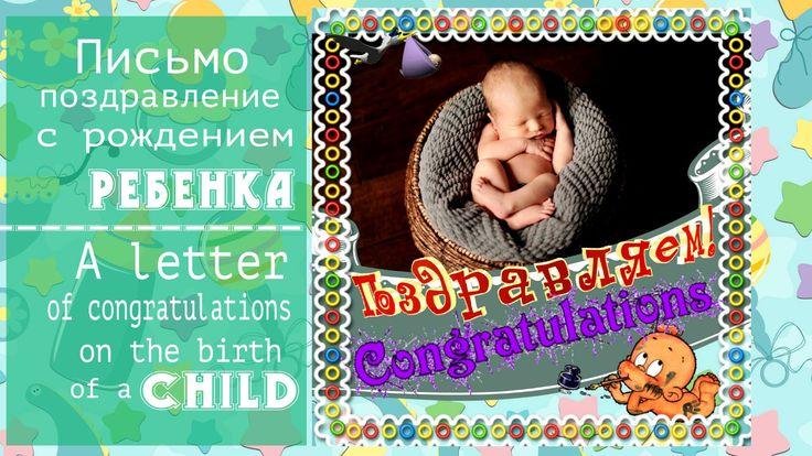 Письмо-поздравление с рождением ребенка / A letter of congratulations on...