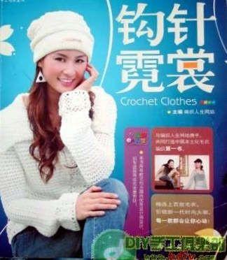 Crochet Clothes - Shaina Nurse - Álbuns da web do Picasa..lots of good diagrams and layouts for clothes!