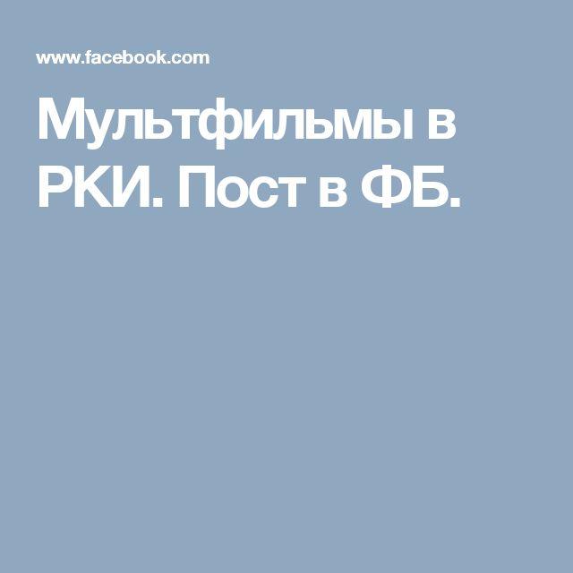 Мультфильмы в РКИ. Пост в ФБ.