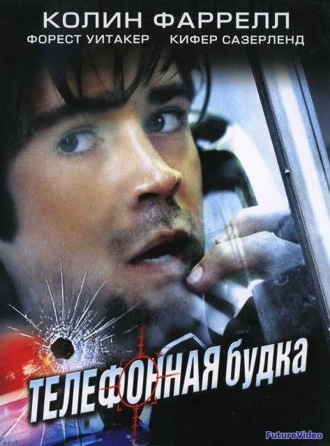 Телефонная будка (2002) — смотреть онлайн в HD бесплатно — FutureVideo