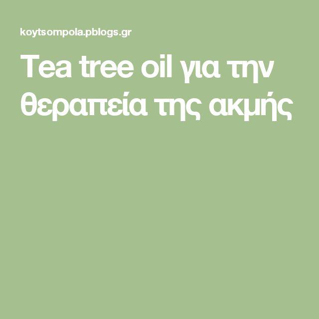 Tea tree oil για την θεραπεία της ακμής