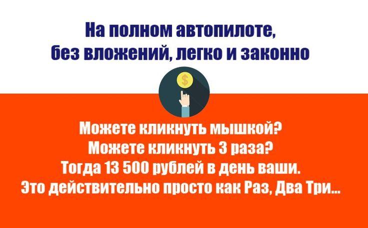 3 Клика Мышкой = 13500 Рублей!