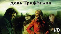 Сериал День Триффидов HD смотреть онлайн