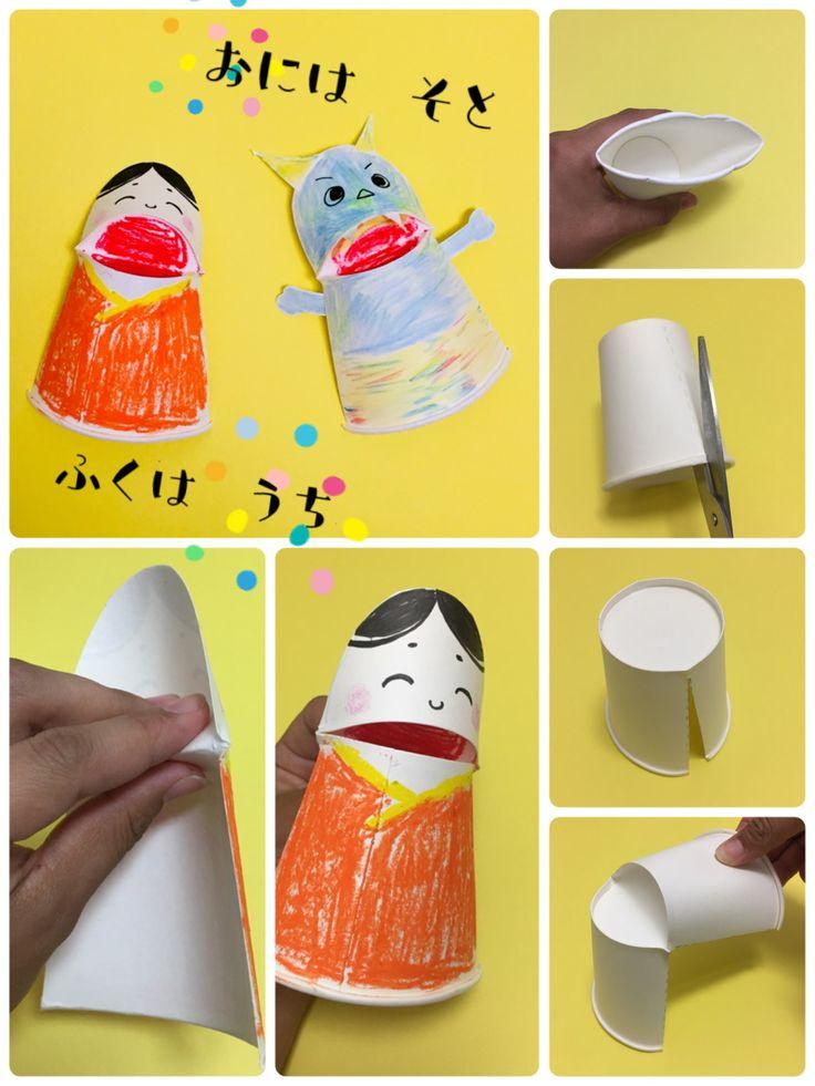 節分の日の製作にもってこい!紙コップ1つで作って、飾って、遊べちゃう!「鬼さんとおかめちゃん」パペットの作り方です。豊富な写真とともに、こどものつまづきポイントも紹介します。