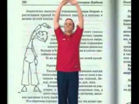 ▶ Суставная гимнастика Норбекова - medical gymnastics of Norbekov. - YouTube