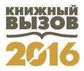 Участвуйте в Книжном вызове 2016 на Лайвлибе!