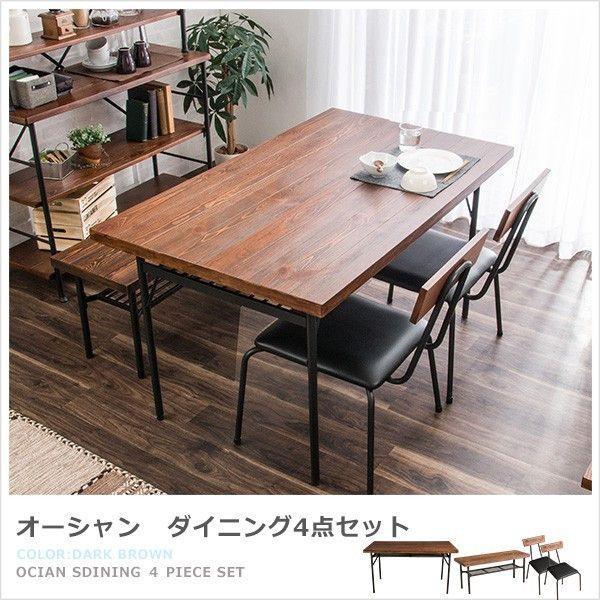ダイニングテーブル4点セット ダイニングテーブル+ベンチ+チェア ダイニングセット オーシャン(中型) fi-mint