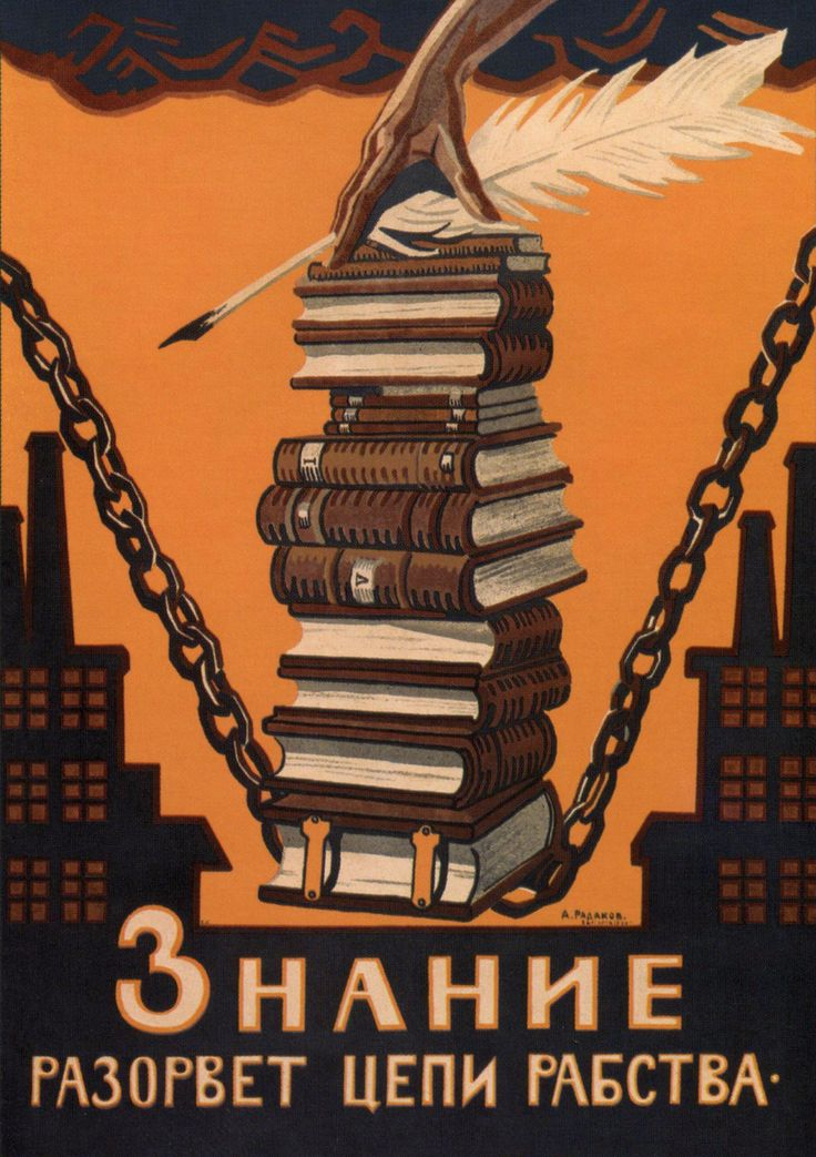 Knowledge will break the chains of slavery – gorgeous vintage Russian propaganda poster by Alexei Radakov, 1920. Meanwhile, vintage pro-reading propaganda in the US.