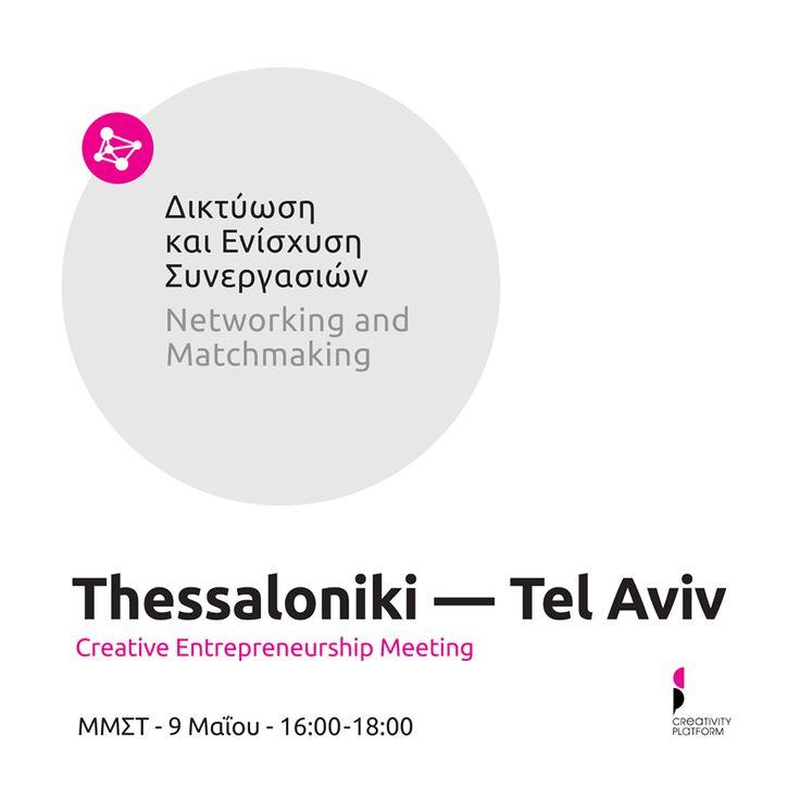 Δημιουργοί και επιχειρηματίες από το Τελ Αβίβ και τη Θεσσαλονίκη γνωρίζονται μεταξύ τους, ανταλλάζουν εμπειρίες και δημιουργούν νέες συνεργασίες σε μια συνάντηση με στόχο την επαγγελματική δικτύωση και την εξωστρέφεια.  9 Μαίου. Μακεδονικό Μουσείο Σύγχρονης Τέχνης. Μια διοργάνωση του Creativity Platform σε συνεργασία με την Ευρωπαϊκή Πρωτεύουσα Νεολαίας 2014 και την Ισραηλινή Πρεσβεία.