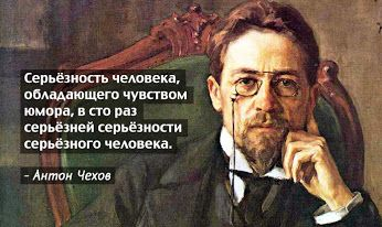 Биография Чехова http://to-name.ru/biography/anton-chehov.htm
