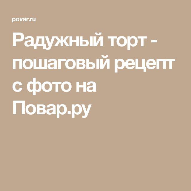 Радужный торт - пошаговый рецепт с фото на Повар.ру