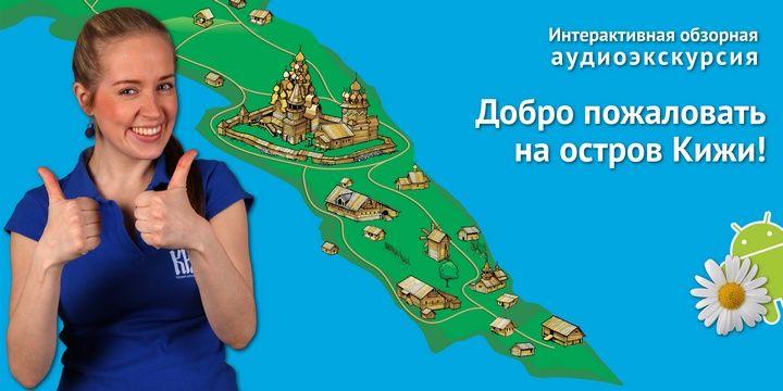 Путеводитель on-line http://kizhi.karelia.ru/journey/