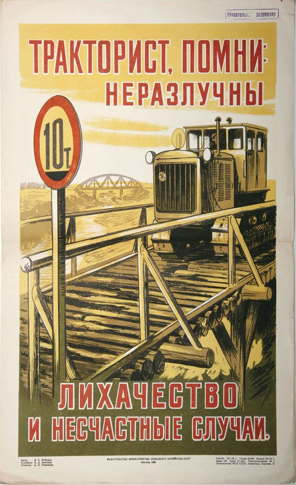 Tractor-driver remember! Inseparable foolhardiness and accidents.