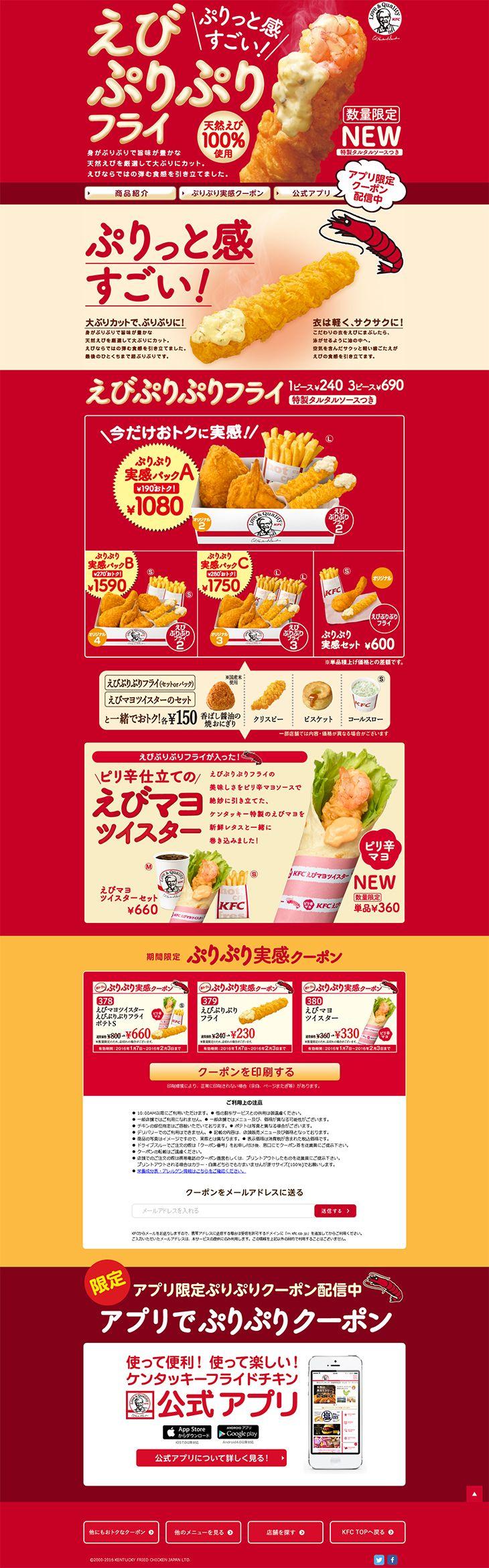 ランディングページ LP えびぷりぷりフライ 食品 自社サイト