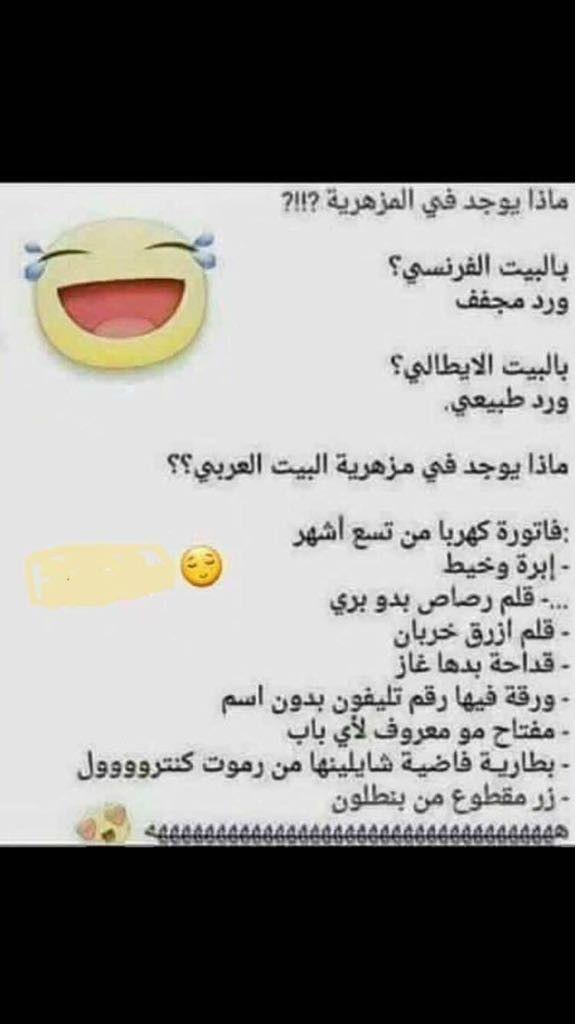 Pin By Hasan Zubi On اظحك و ت و ن س Humor Laugh Funny