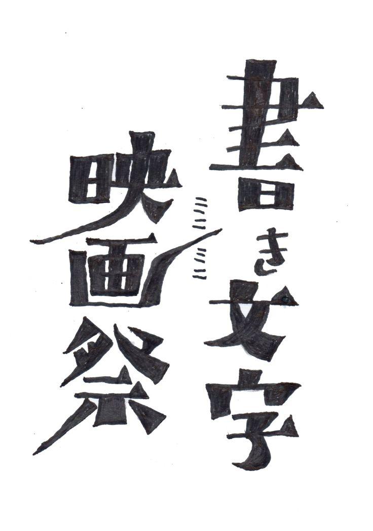 Japanese logo // design 書き文字