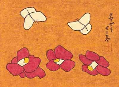 熊谷 守一 - 椿と蝶(1962)