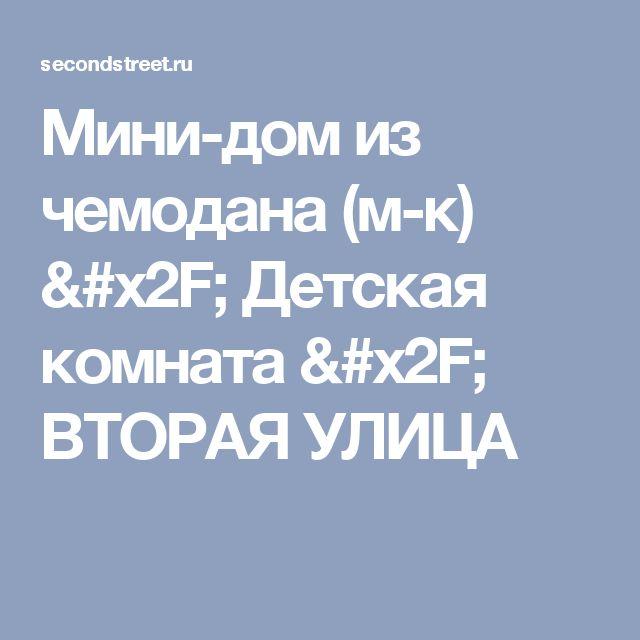 Мини-дом из чемодана (м-к) / Детская комната / ВТОРАЯ УЛИЦА