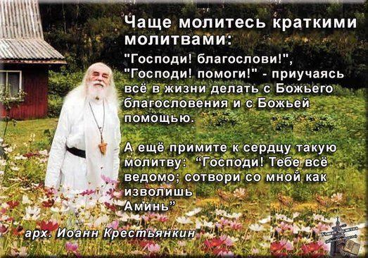 Архимандрит Иоанн (Крестьянкин) — Архимандрит Иоанн Крестьянкин — православная социальная сеть Елицы