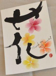 花咲く書道
