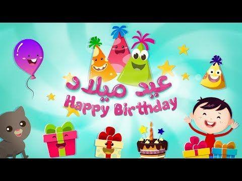 أغنية عيد ميلاد Happy Birthday هابي بيرث داي تو يو Luna Tv قناة لونا Youtube In 2021 Happy Birthday Birthday Happy