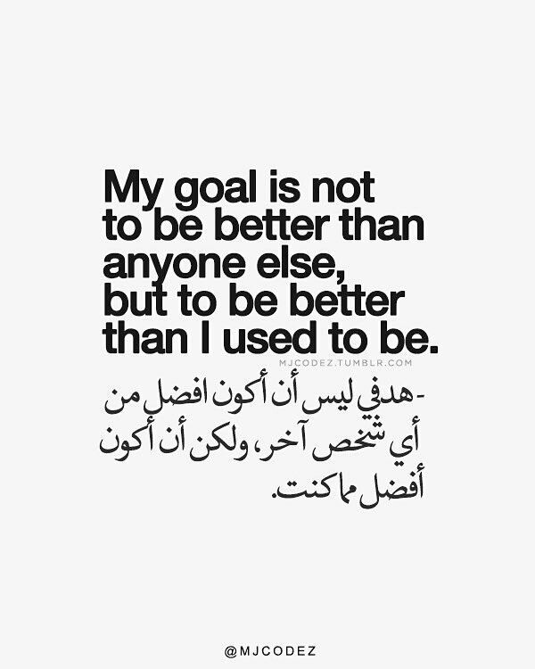 True Quotes Arabic Quotes With Translation Best Encouraging Quotes
