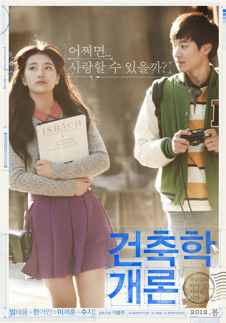 Architecture 101 건축학개론