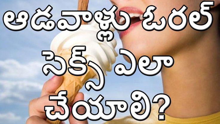 Woman oral sex tips || ఆడవాళ్లు ఓరల్ సెక్స్ ఎలా చేయాలి?