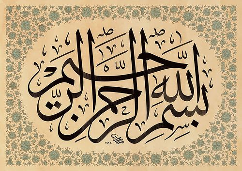 TURKISH ISLAMIC CALLIGRAPHY ART (87)