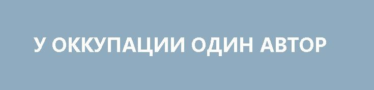 У ОККУПАЦИИ ОДИН АВТОР http://rusdozor.ru/2017/04/26/u-okkupacii-odin-avtor/  В понедельник, во время пресс-конференции в Кабуле в ответ на вопрос о достоверности информации о поставках российского оружия народному движению «Талибан» (структура запрещена в РФ – ред.) генерал Джон Николсон заявил: «Мы продолжаем получать сообщения о такой помощи». По уму, ...