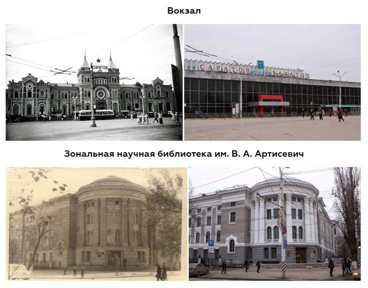 Архитектура Саратова: тогда и сейчас. Автор saratov-room      #Саратов #СаратовLife